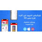 اپلیکیشن حرفه ای فروشگاهی اپن کارت - IOS