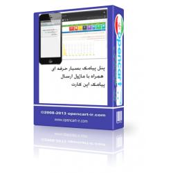 سفارش پنل پیامک اپن کارت همراه با ماژول ارسال پیامک حرفه ای برای نسخه 1.5 و 2 و 3  اپن کارت