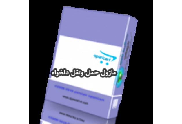 ماژول حمل  ونقل دلخواه برای اپن کارت 2