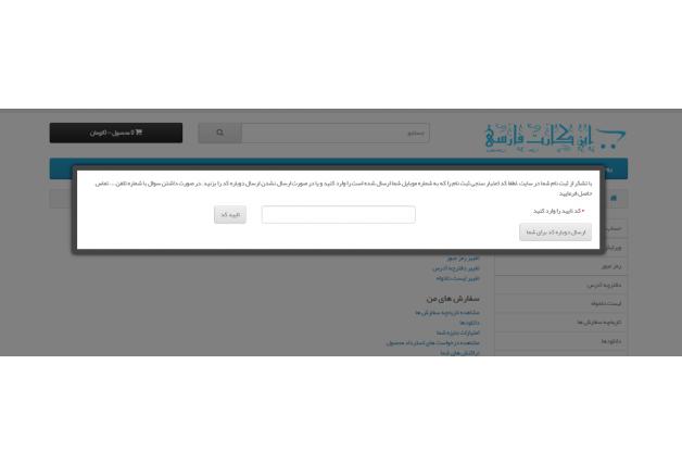 ماژول ورود به حساب کاربری با شماره موبایل با امکان تایید هویت کاربر اپن کارت 2و 3