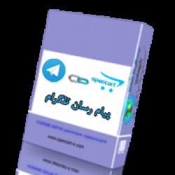 ماژول پیام رسان تلگرام برای اپن کارت ورژن 2