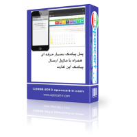 سفارش پنل پیامک اپن کارت همراه با ماژول ارسال پیامک حرفه ای برای نسخه 1.5 و 2 اپن کارت